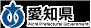 愛知県ロゴ