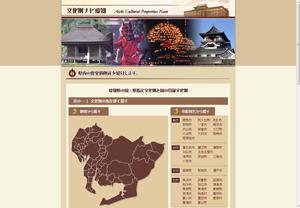 文化財ナビ愛知トップページ