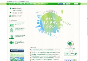 EV・PHV普及ポータルサイト 「あいちEV・PHVタウン」トップページ