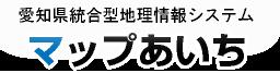 愛知県統合型地理情報システム マップあいち